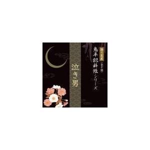 語り芝居 鬼平犯科帳シリーズ 泣き男|roudoku