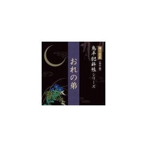 語り芝居 鬼平犯科帳シリーズ おれの弟|roudoku