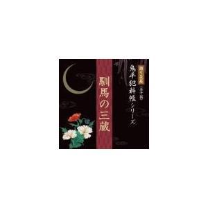 語り芝居 鬼平犯科帳シリーズ 馴馬の三蔵|roudoku