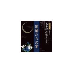 語り芝居 鬼平犯科帳シリーズ 密偵たちの宴|roudoku