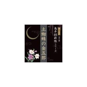 語り芝居 鬼平犯科帳シリーズ 土蜘蛛の金五郎|roudoku