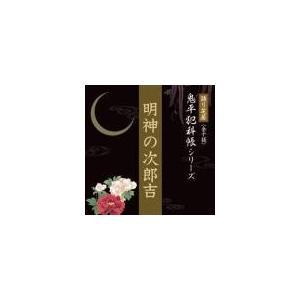 語り芝居 鬼平犯科帳シリーズ 明神の次郎吉|roudoku