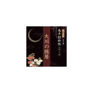 語り芝居 鬼平犯科帳シリーズ 大川の隠居|roudoku