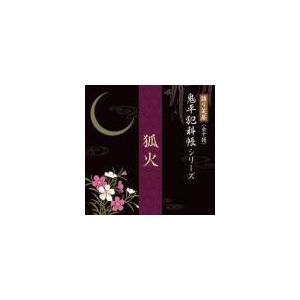 語り芝居 鬼平犯科帳シリーズ 狐火|roudoku