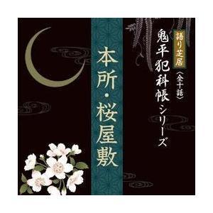語り芝居 鬼平犯科帳シリーズ 本所・桜屋敷|roudoku