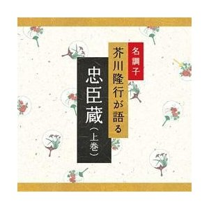 CD文庫忠臣蔵(上巻) 大仏次郎著芥川隆行名作シリーズ