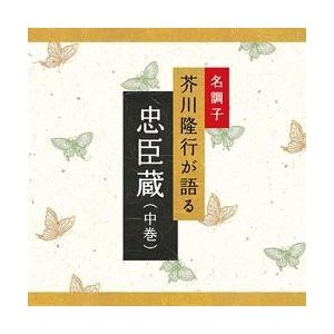 CD文庫忠臣蔵(中巻) 大仏次郎著芥川隆行名作シリーズ