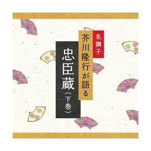 CD文庫忠臣蔵(下巻) 大仏次郎著芥川隆行名作シリーズ