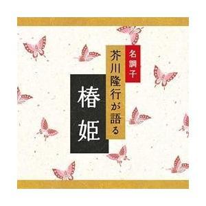 CD文庫 芥川隆行が語る椿姫