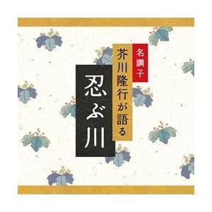 CD文庫 芥川隆行が語る 忍ぶ川 三浦哲郎著