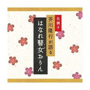CD文庫 芥川隆行が語る はなれ瞽女おりん 水上 勉|roudoku