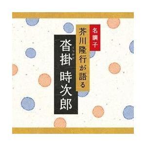 CD文庫 芥川隆行が語る沓掛時次郎 長谷川 伸 著|roudoku