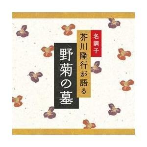 CD文庫 芥川隆行が語る野菊の墓伊藤左千夫 著|roudoku