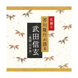 CD文庫 芥川隆行が語る武田信玄 激闘・川中島和泉二郎著|roudoku