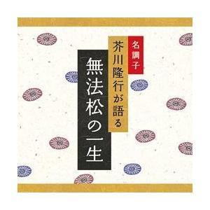 CD文庫 芥川隆行が語る無法松の一生岩下俊作著「富島松五郎伝」より|roudoku