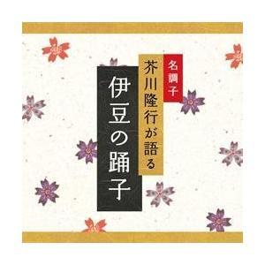 CD文庫 芥川隆行が語る伊豆の踊子川端康成著|roudoku