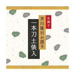 CD文庫 芥川隆行が語る一本刀土俵入長谷川 伸 著|roudoku