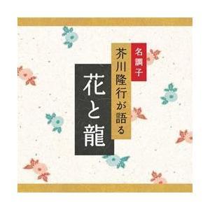 CD文庫 芥川隆行が語る花と龍 火野葦平 著