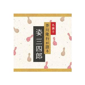 CD文庫 芥川隆行が語る 姿 三四郎富田常雄 著|roudoku