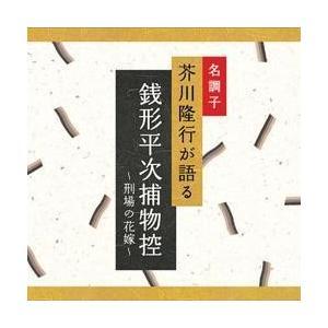 CD文庫 芥川隆行が語る銭形平次捕物控〜刑場の花嫁〜野村胡堂著|roudoku