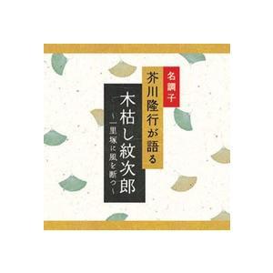 CD文庫 芥川隆行が語る木枯し紋次郎一里塚に風を断つ笹沢左保著|roudoku