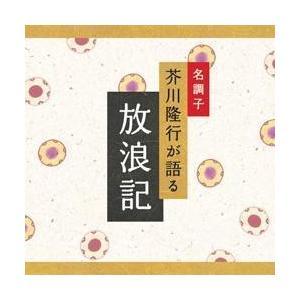 CD文庫 芥川隆行が語る放浪記林芙美子著|roudoku