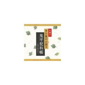 CD文庫 芥川隆行が語る鬼平犯科帳〜引き込み女〜 池波正太郎 著|roudoku