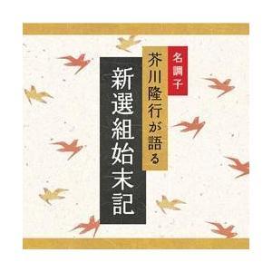 CD文庫 芥川隆行が語る新撰組始末記芥川隆行 著|roudoku