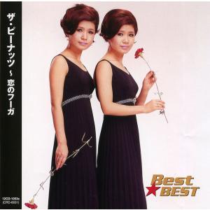 ザ・ピーナッツ 〜恋のフーガ/12CD-1053B|roudoku