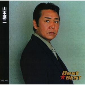 山本譲二 /12CD-1079A|roudoku