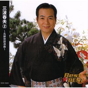 三波春夫 2 長編歌謡浪曲/ 12CD-1083A|roudoku