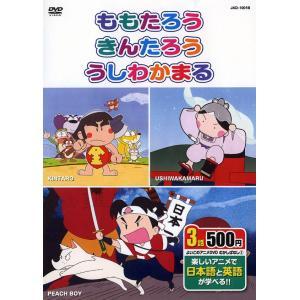 むかしばなし 1 (日本語+英語)/JAD-1001B|roudoku