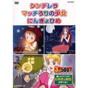 めいさくどうわ 4 (日本語+英語)/WAD-2004B|roudoku