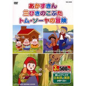 めいさくどうわ 5 (日本語+英語)/WAD-2005B|roudoku