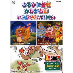 むかしばなし 3 (日本語+英語)/JAD-1003B|roudoku