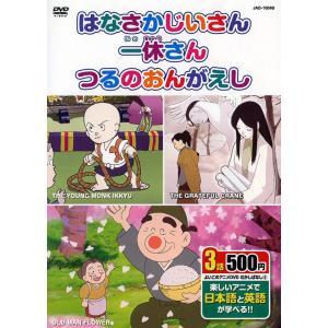 むかしばなし 4 (日本語+英語)/JAD-1004B|roudoku