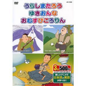 むかしばなし 5 (日本語+英語)/JAD-1005B|roudoku