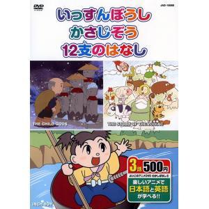 むかしばなし 6 (日本語+英語)/JAD-1006B|roudoku