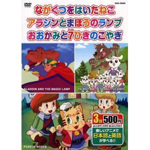 めいさくどうわ 3 (日本語+英語)/WAD-2003B|roudoku
