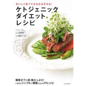 ケトジェニックダイエットレシピ|roudoku