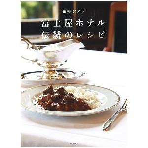 富士屋ホテル 伝統のレシピ|roudoku