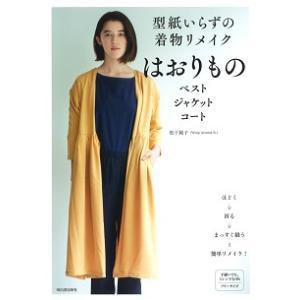 型紙いらずの着物リメイク はおりもの|roudoku