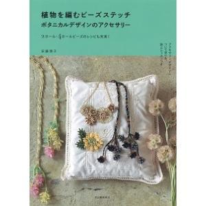 植物を編むビーズステッチ ボタニカルデザインのアクセサリー|roudoku