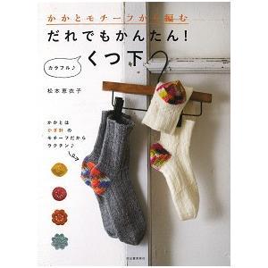 かかとモチーフから編む だれでもかんたん!カラフル♪くつ下|roudoku