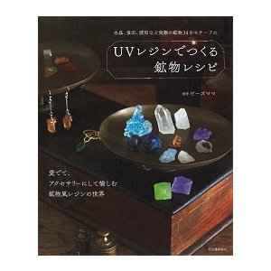 UVレジンでつくる鉱物レシピ|roudoku
