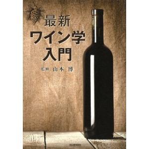 最新ワイン学入門|roudoku