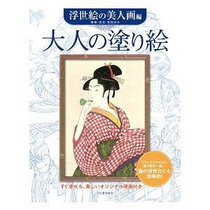 大人の塗り絵 浮世絵の美人画編|roudoku
