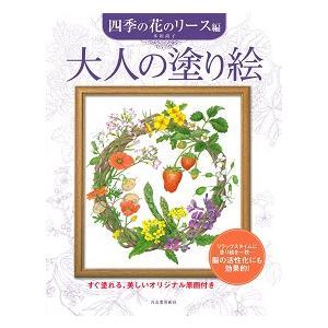 大人の塗り絵 四季の花のリース編|roudoku