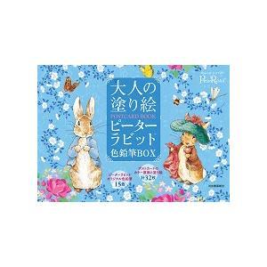 大人の塗り絵POSTCARD BOOK ピーターラビット色鉛筆BOX|roudoku