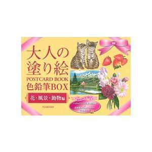 大人の塗り絵 POSTCARD BOOK 色鉛筆BOX 花・風景・動物編|roudoku